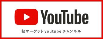 軽マーケットyoutubeチャンネル
