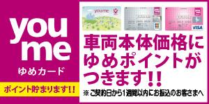 yumepointweb300