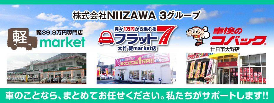 株式会社NIIZAWA 3グループ 軽マーケット フラット7 車検のコバック