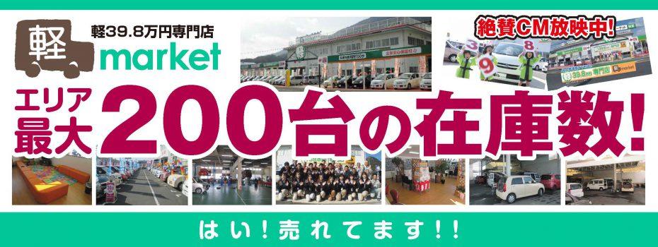 軽マーケット エリア最大200台の在庫数!