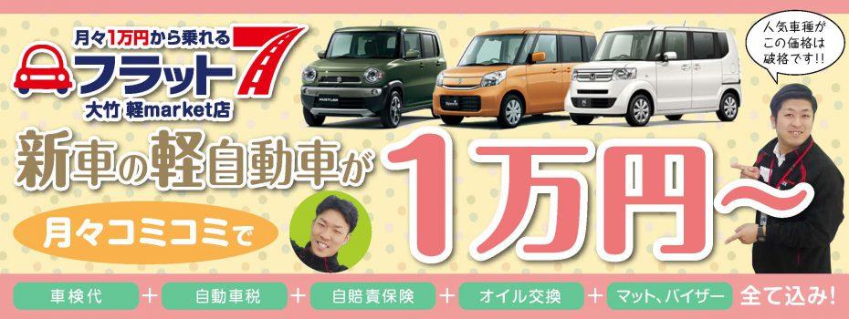 新車の軽自動車が月々コミコミで10,000円〜