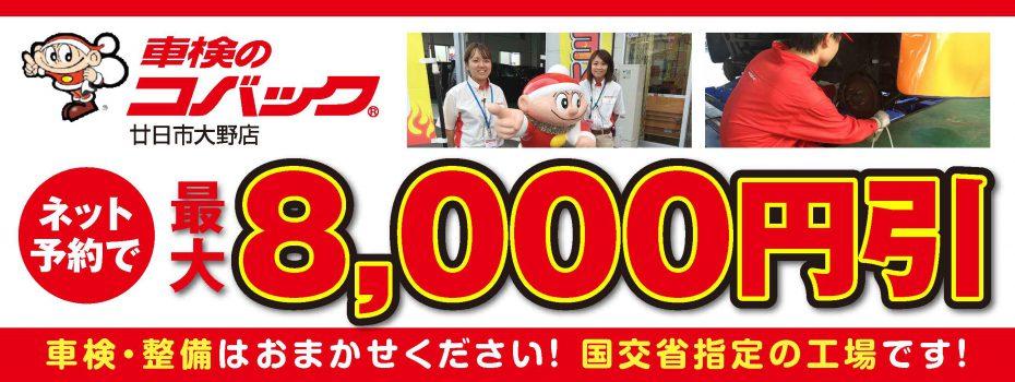 車検のコバック ネット予約で最大8,000円引!