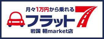 フラット7大竹軽マーケット店